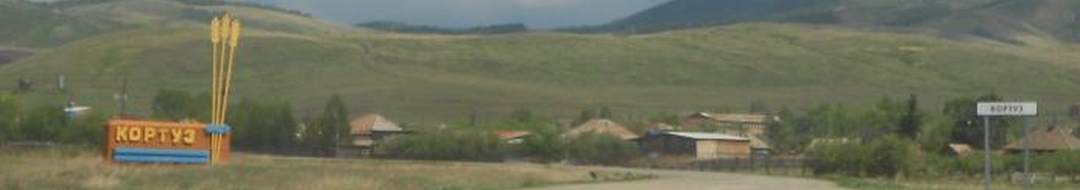 Администрация Кортузского сельсовета